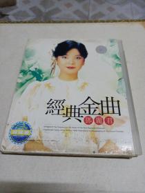 邓丽君 经典金曲 2CD