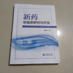 新药非临床研究与开发