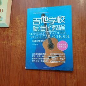 北京杨永喜吉他学苑系列丛书:吉他学校标准化教程(初中级部分)