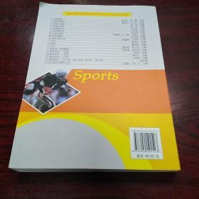 体育保健学(第四版)
