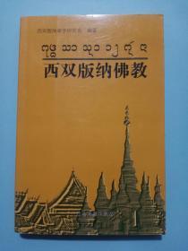 西双版纳佛教