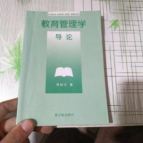 教育管理学导论(内有字迹划线)