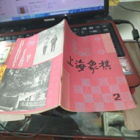 上海象棋1983  2