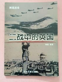 图说历史 二战中的英国【2010年1版1印】