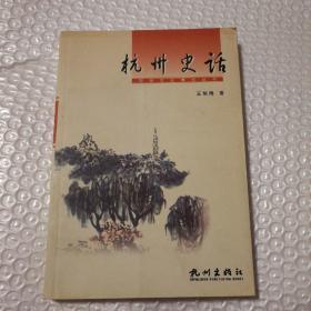 杭州史话【自然旧。内页干净无勾画】