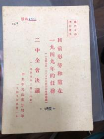 目前形势和党在1949年的任务