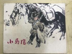 连环画:小马倌【1971年一版一印】