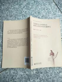 马克思主义中国化在青年大学生中的传播研究    原版内页干净