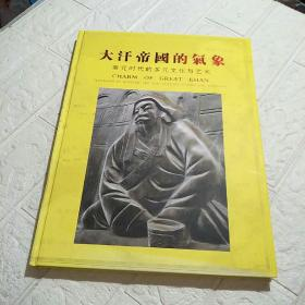 大汗帝国的气象 蒙元时代的多元文化与艺术