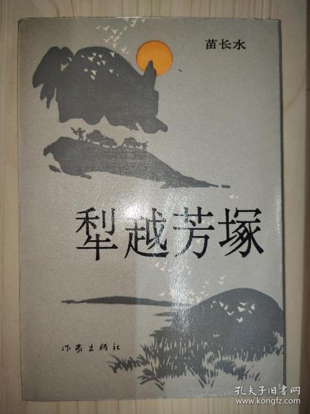 犁越芳塚【苗长水 签名钤印本】