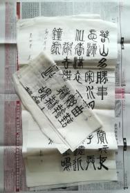 刘金科(1922年∽)篆书8条屏,特价