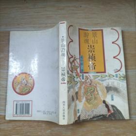 景山游魂-崇祯帝