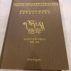 绝耷(藏文版)(精)/西藏传统音乐研究系列