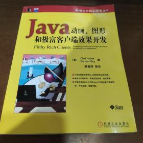 Java动画、图形和极富客户端效果开发