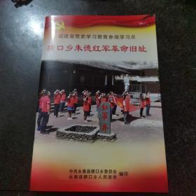 【连环画】横口乡朱德红军革命旧址