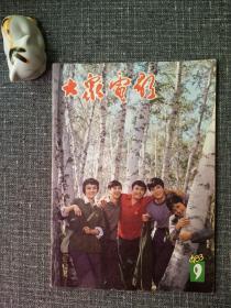 大众电影 1983 9  封面:杨在葆《我们的田野》剧照  封底:宋春丽!   内有周里京和张静主演的电影《我们的田野》,任治湘主演的电影《青春万岁》彩照,一代人的回忆,值得珍藏!