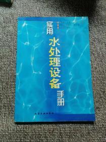 实用水处理设备手册