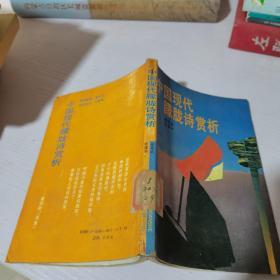 中国朦胧史赏析
