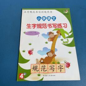 小学语文 生字规范书写练习 四年级上册