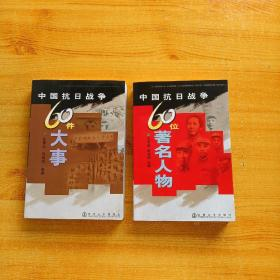 中国抗日战争60位著名人物+中国抗日战争60件大事  共2本合售【内页干净】