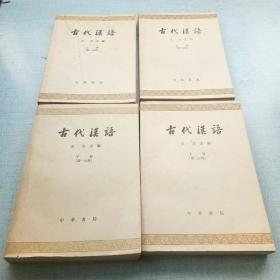 古代汉语(第一分册上下,第二分册上下) [AB----45]