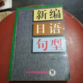 新编日语句型