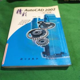 精彩AutoCAD 2002(3D绘图)