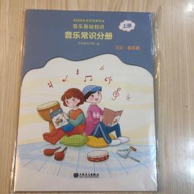 全国音乐素养等级考试 音乐基础知识 音乐常识分册(高级·音乐版)上册