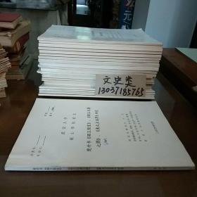 武汉大学 硕士学位论文: 楚竹书《昭王毁室》、《昭王与龚 之榫》、《柬大王泊旱》研究