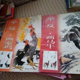 举一反三:(画马牛、画家鸡)两册合售
