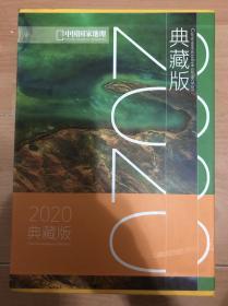 中国国家地理杂志 典藏版 2020年1-12月,全12本盒装