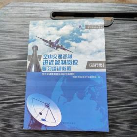 空中交通管制进近管制岗位复习培训教程(运行类)