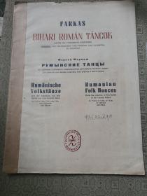 老外文原版乐谱  罗马尼亚民间舞曲