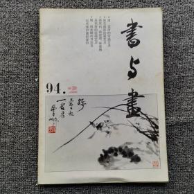 书与画1994年第2期