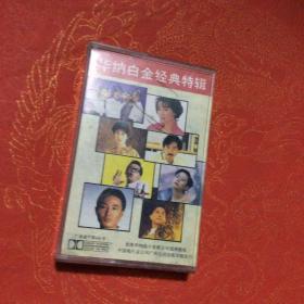 老磁带 华纳白金经典特辑 有歌词【春雨轩收藏正版、磁带\\卡带\\录音带、正版已拆封】
