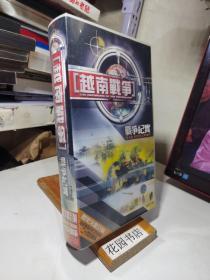 越南战争战争纪实(6片装VCD)仅拆封 光盘全新无划痕