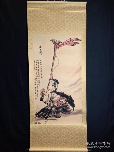 刘文西作品!【黄土情】!具有收藏价值! 装裱尺寸:174×77cm 画芯尺寸:104x57cm