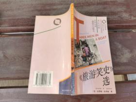 《旅游笑史》选(正版现货,内页干净完整,包挂刷)
