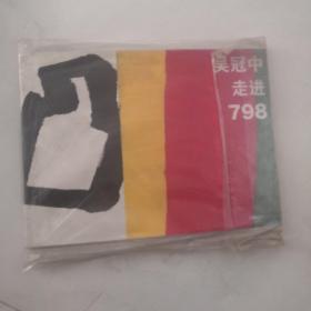 吴冠中画集 (走进798) 百雅轩展览册 货号X4