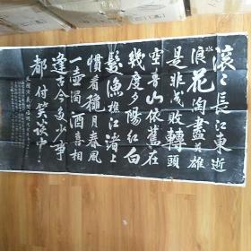 三国演义开篇词拓片 滚滚长江东逝水