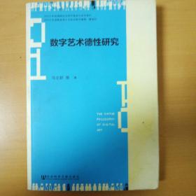 数字艺术德性研究(签赠本)