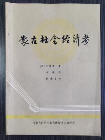 蒙古社会经济考