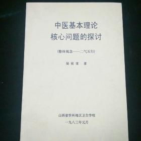 中医基本理论核心问题的探讨(整体观念――二气五行) 复印本