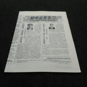 邮电业务学习 1991年4月10日总第84期(邮政地址三键编码输入法的推广使用、怎样提高签收电报的盖章率、新国际邮件处理规则答疑……)