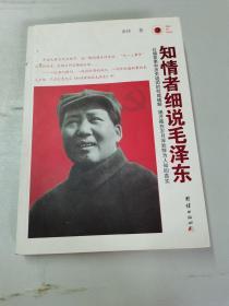 知情者细说毛泽东