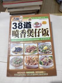 大厨家常菜:38道喷香煲仔饭