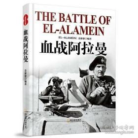 二战目击者:血战阿拉曼