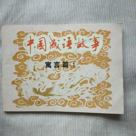 中国成语故事(寓言篇1)
