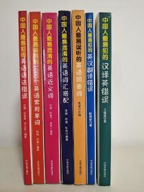 中国人最易犯的英语语法错误 中国人最易误用的1000个英语常用单词 中国人最易混淆的英语近义词 中国人最易混淆的英语词语搭配 中国人最易勿听的英语同音词 中国人最易犯的英汉翻译错误 中国人最易犯的汉译英错误 7本合售  中国书籍出版社