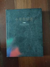 中華舞蹈志(寧夏卷)